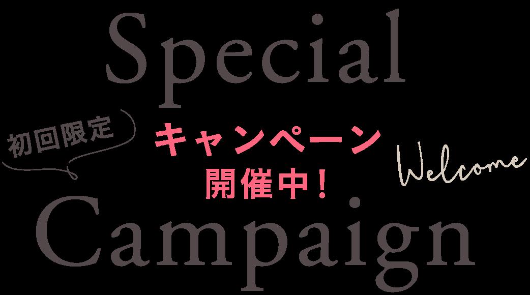 初回限定キャンペーン開催中!