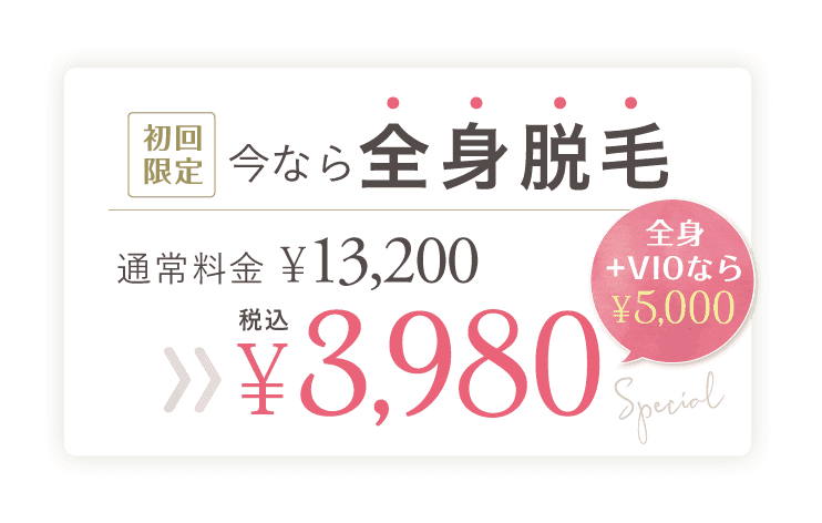 今なら全身脱毛が税込¥3,980(税込)全身+VIOなら¥5,000(税込)